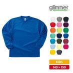 Tシャツ キッズ 半袖 無地 吸汗速乾 おしゃれ glimmer(グリマー) 4.4オンス ドライロングスリーブTシャツ 00304-ALT