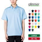 ポロシャツ メンズ 大きいサイズ 半袖 ボタンダウン 吸汗速乾 無地 glimmer(グリマー) ドライボタンダウンポロシャツ 00331-ABP