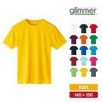 Tシャツ キッズ 半袖 スポーツ 吸汗速乾 無地 glimmer(グリマー) 3.5オンス インターロックドライTシャツ 00350-AIT