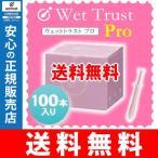 ウェットトラストプロ ウエットトラスト 潤滑ゼリー 100本入り 送料無料