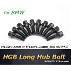 BMW用HGBロングハブボルト(10本) M12xP1.5mm/M14xP1.25mmロングボルト36-38-41-44-46ミリ/17HEX60度テーパー座【送料無料】