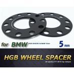 BMW用HGBワイドトレッドホイールスペーサー 5mmハブ無し(2枚組)