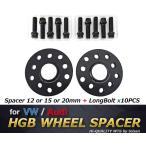 HGBホイールスペーサー/VW-AUDI(ワーゲン・アウディ)用_12-15-20mmセレクト_/PCD100/112HUB57mmスペーサー +ロングボルト10本