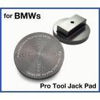 BMW用 ジャッキアップアダプター JACKPAD PRO フロアジャッキ対応