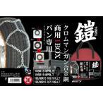 商用1BOX専用ワンタッチタイヤチェーン ヨロイ-鎧- /トヨタ(TOYOTA)ハイエース/日産(ニッサン)NV350 キャラバン・ホーミー
