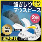 デンタル マウスピース 噛み合わせ 歯ぎしり いびき 防止 予防 歯列 歯並び 出っ歯 すきっ歯 安眠 快眠 送料無料