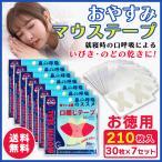 マウステープ 口閉じテープ 210日分 口閉じるテープ 鼻呼吸 テープ いびき 口 乾燥 防止 安眠 グッズ 快眠 シール てーぷ 睡眠 テープ
