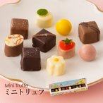 ホワイトデーお返し お菓子 whiteday チョコレート ギフト あすつく ミニトリュフ 2018 10個入り