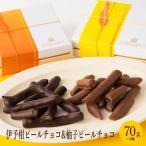 グランプラス『柚子ピールチョコ』