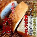 薬膳食パン 大地(ダイチ)(ノーマルタイプ)