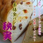 薬膳食パン秋実(シュウジツ)(クコの実&レーズン)