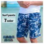 水着 メンズ 海パン 海パン 海水パンツ サーフ サーフパンツ サーフショーツ 海水浴 プール 温泉 大きいサイズ 旅行 海外旅行ms01