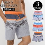 ショッピングサーフパンツ サーフパンツ 水着 メンズ 海パン 海水パンツ サーフショーツ 大きいサイズ 水着 ショートパンツ ハーフパンツ 短パン post