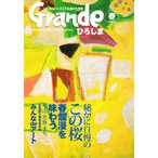 Grandeひろしま Vol.4 春号