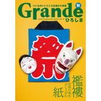 Grandeひろしま Vol.18 秋号