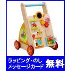 手押し車 玩具 カタカタ 木のおもちゃ 木の玩具 アイムトイ ベビーファーストウォーカー 木製 木の手押し車 子供 赤ちゃん 出産祝い お誕生日 プレゼント