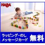 【送料無料】HABA(ハバ)アニマルドミノレース 積木 ドミノ 2歳おもちゃ 1歳おもちゃ 3歳おもちゃ 知育玩具 アニマルドミノ