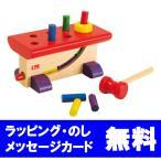 大工さん 【ラッピング・のし無料!】ハンマートイ たたくおもちゃ 誕生日 1歳 2歳 3歳 ニック社 NIC 木のおもちゃ 木製玩具 木製 おもちゃ 男の子