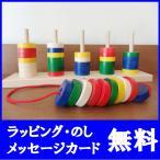 プラステン  ニック nic  知育玩具 おもちゃ 木製玩具 出産祝い 知育玩具ひも通し 木のおもちゃ グランデ ひもとおし おもちゃ 1歳誕生日 誕生日1歳