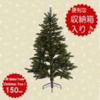 クリスマスツリー150cm RSグローバルトレード社 プラスティフロア RS GLOBAL TRADE社