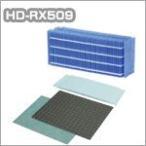 ダイニチ加湿器 HD-RX509用フィルターセット
