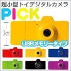 Toy Camera - PICK(ピック)USBミニトイデジタルカメラ