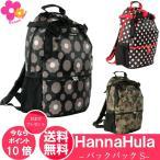 ハンナフラ マザーズバッグ バックパックS  リュックサック 軽量 ポイント10倍 送料無料 ラッピング無料