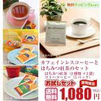 はちみつ紅茶 カフェインレスコーヒー お試しセット  無料ラッピング 祝い 出産祝い マタニティ 飲み物