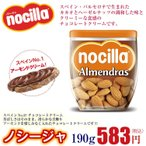 ノシージャ アーモンド チョコレート スプレッド 190g