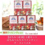 はちみつ紅茶 5箱セット はちみつ入りスペインティー テ・コンミエル祝い 出産祝い ラッピング無料