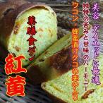 薬膳食パン紅黄(クオウ)(うこん・クコの実入り)