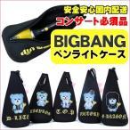 【クロネコDM便】【国内配送】BIGBANG ビッグバン ペンライト 応援棒ケース bigbang ペンライトケース