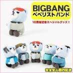 即日発送【国内発送】【公式】BIGBANG(ビッグバン) べべリストバンド(YGベア) 10周年記念スペシャルグッズ bigbang WRIST TOY SOBER コンサートグッズ
