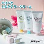 peripera ペリペラ ミルク ブラー クリーム ピュア ピーチ トーンアップクリーム Peripera Blur Pang Milk Blur 50g 韓国コスメ