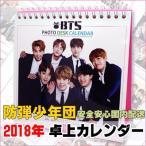クロネコDM便【国内発送】防弾少年団(BTS) 2018年カレンダー 卓上カレンダー