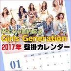 即日発送【国内発送】少女時代(Girls Generation)2017年カレンダー 壁掛カレンダー