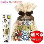 【送料無料】[ラッピング済3本セット]ザセム ハンドクリーム ギフト プレゼント 30ml人気の香り3本セット