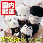 【国内発送】BTS(防弾少年団)ぬいぐるみ 公式グッズ ヒップホップモンスター 新商品