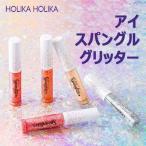 ホリカホリカ アイスパングルグリッター HOLIKA EyeSpanglitter 5g  01-candy parts