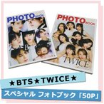 【国内発送】【BTS/TWICE】バンタン 防弾少年団 トゥワイス K-STAR スペシャル フォト ブック 50P / K-STAR SPECIAL PHOTO BOOK 50P