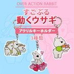 �����֤�ư�������� ������륭���ۥ���� OverActionRabbit Acrylic Key Holder ��3���� �����ۥ����