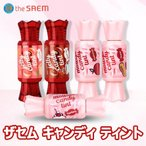 the SAEM ザセム ゼリーキャンディティント Jelly Candy Tint 8g 韓国コスメ 人気No.1 ザセム ティント リップティント