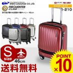スーツケース エンドー鞄 エンドーラゲージ ENDO LUGGAGE (FREQUENTER CLAM 走行音が静かな前開き4輪キャリー)46cm (Sサイズ) (キャリーバッグ)
