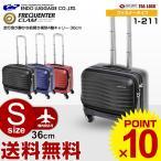 スーツケース エンドー鞄 エンドーラゲージ ENDO LUGGAGE 1-211 (FREQUENTER CLAM 走行音が静かな前開き横型4輪キャリー)36cm (Sサイズ) (キャリーバッグ)