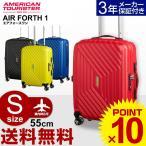 ショッピングエアフォース アメリカンツーリスター サムソナイト スーツケース  Samsonite (AIR FORTH 1・エアフォースワン・18G*001) 55cm (Sサイズ)(キャリーバッグ)