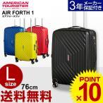 アメリカンツーリスター サムソナイト スーツケース  Samsonite (AIR FORTH 1・エアフォースワン・18G*003) 76cm (Lサイズ)(キャリーバッグ)