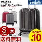 デルセー スーツケース 機内持ち込み DELSEY VAVIN Zip フロントオープン デルセー キャリーケース Sサイズ 48cm エキスパンダブル ビジネス