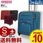 サムソナイト キャリー 機内持ち込み スーツケース ソフト アメリカンツーリスター Samsonite (MV+・エムブイプラス)50cm (Sサイズ)(キャリーバッグ)