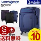 (30%OFF) サムソナイト スーツケース キャリー 機内持ち込み Samsonite(Asphere・アスフィア)55cm (Sサイズ) (キャリーバッグ)(ソフトキャリー)