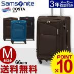 アメリカンツーリスター サムソナイト スーツケース キャリー Samsonite (COSTA・コスタ・75W*002)66cm (Mサイズ)(キャリーバッグ)(キャリーケース)